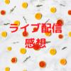 宝塚大劇場公演「シティーハンター」千秋楽ライブ配信感想🔫