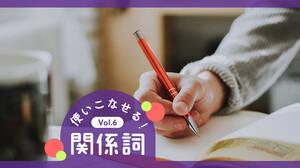 目指せ、関係詞マスター!10の難問を解いて英語脳を鍛えよう【21-30】