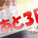 【長岡店】アコパラまであと1日! 2月18日(日)いよいよ開催!