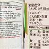 欧州で販売されている日本の酢には遺伝子組み換え表記