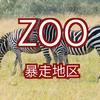 ZOO 暴走地区【Netflix】