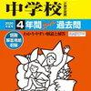 """目白研心中学校、7/27(土)開催""""チアリーディング部 体験会""""の予約は明日6/28~!"""