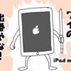ApplePencilに対応したiPad miniが最強すぎて怖い