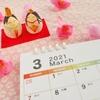 【九星別】3月の過ごし方アドバイス