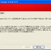 Adobe Reader 9にHDDの断片化を注意される