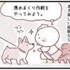 【犬漫画】怖がりのコーギーに褒めまくり作戦