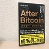 『アフター・ビットコイン』仮想通貨の未来には何が待っているのか?