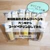無印良品のバウムクーヘンでフードペアリング〜オリジナルブレンド編〜