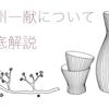 播州一献の日本酒を徹底解説!味の特徴は?どんなこだわりがあるの?
