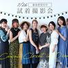 【試着撮影会】参加者募集 cawaiiの服をいっぱい着て撮影して遊ぼう