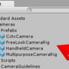 【Unity】StandardAssetsのCameras使用メモ