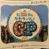 【脱出感想】最大賞金300万円争奪宝探し タカラッシュ!GP