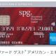 海外系「SPGアメックス」は「Bonvoyアメックス」へ。日本版SPGアメックスは当面変わらずか。