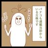 漫画家アシスタント回顧録~アシスタントの仲間たち・バナコ編~
