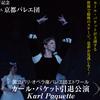 【公演情報】「ジゼル」全幕(パリ・オペラ座エトワール カール・パケット引退公演)