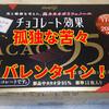 「チョコレート効果95%」と「夜のコーヒー(酒)」で苦々バレンタイン!