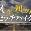 【危険?】初めてのヒッチハイクで京都から東京まで1日で行った話
