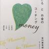 「こころとお金のコーチング」を読んでみた