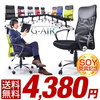 オフィスチェアーがオススメ | パソコンパソコンチェアーが相場の価格より安い値段~!ホワイトブラックが送料無料じゃなくても格安価格!メッシュロッキングの評価 | オフィス