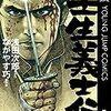 浦沢直樹の漫勉に出ていたながやす巧さんの『壬生義士伝』がとても気になる!