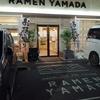 【流山おおたかの森_ファミマ跡地のラーメン屋】RAMEN YAMADA