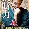 朝日杯準決勝の藤井羽生戦