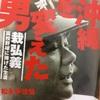 『沖縄を変えた男 栽弘義 高校野球に捧げた生涯』(松永多佳倫)