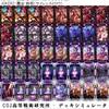 イベント戦~赤紫魔導士