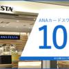 ANAカードのANA FESTA10%割引優待が改悪、2019年4月~は5%割引に