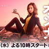 2016夏ドラマ『家売るオンナ』の感想と視聴率