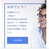 < 朗 報 > 無料はてなブログでGoogle AdSense に一発合格! [ 人生は楽しく ]