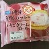 【シャトレーゼ】糖質50%カットのロールケーキ!