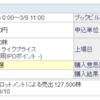 IPO 9326関通 4492ゼネテック 5368日本インシュレーション 当落発表