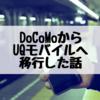 DoCoMoからUQモバイルへ移行した話