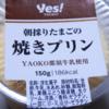 100円プリン on the dish その7 『YAOKO 朝採りたまごの焼きプリン』