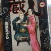 蔵人 日本酒マンガ! SAKE MANGA!