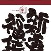 【木村さん】2018年1月の個人キャンペーン!