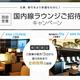 ANA「羽田空港 国内線ラウンジご招待キャンペーン」、搭乗実績でラウンジクーポン