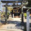 東京から電車で行ける!癌封じで有名な行田八幡神社に行ってきた
