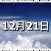 【12月21日】バスケットボールの日