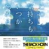住野よる「この気持ちもいつか忘れる」が9月16日に発売!〜小説にTHE BACK HORNのCDがついてくる? 音楽と小説が異例のコラボ〜