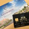 JCB THE CLASS 夏季休暇直前にディズニーホテルを予約してみた