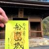 【御城印】【豊橋】超マニアック!知ってる?船形山城