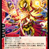 【デュエプレ/デッキ】絶望の太陽のWORLD BLEAK!