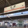 2019年4月 娘とはじめての二人旅♡日帰り京都