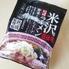 ラーメン紀行 山形米沢醤油味ラーメン より。