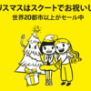 片道1万2千円以下でホノルルへ!!クリスマスセール開催です。