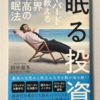 【174】眠る投資 ハーバードが教える世界最高の睡眠法 (読書感想文50)