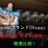 【Amazonブランド】Happy Bellyマルチビタミンゼリーを徹底比較レビュー!ウィダーとの違いは?