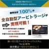 【仮想通貨】全自動型アービトラージシステムの展望!